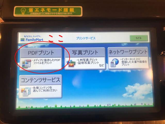劇団四季QRチケット印刷 コンビニ