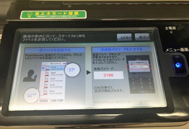 QRチケット印刷