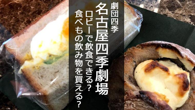 名古屋四季劇場 飲食