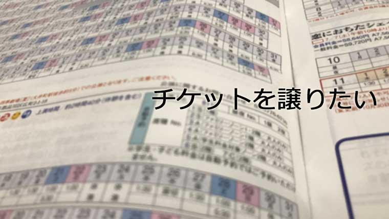 劇団四季チケット譲渡