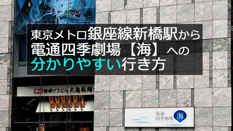 電通四季劇場【海】 アクセス