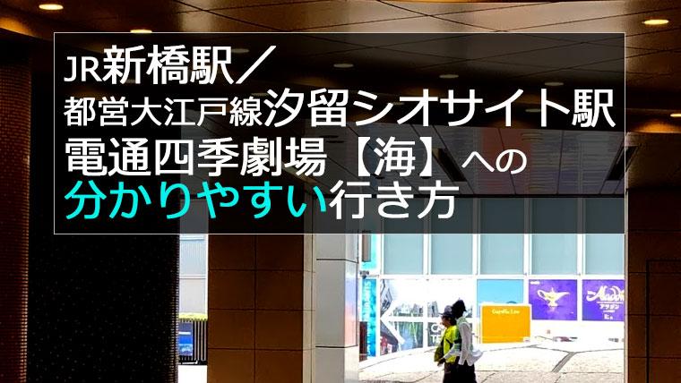 電通四季劇場海 新橋駅からアクセス