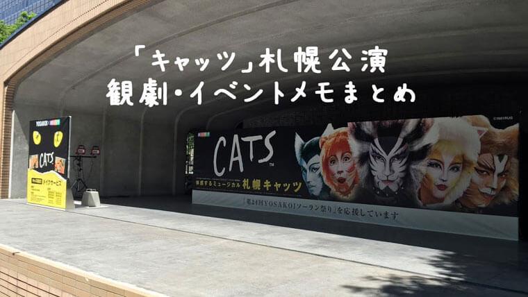 劇団四季キャッツ札幌公演