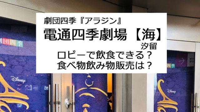 電通四季劇場【海】での飲食