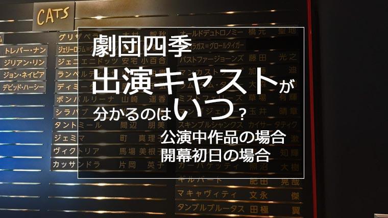 劇団四季 キャスト発表