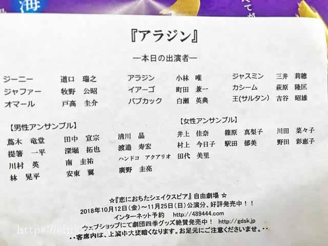 劇団四季『アラジン』キャスト表