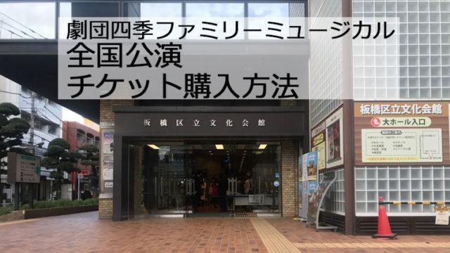 劇団四季ファミリーミュージカル全国公演チケット購入方法