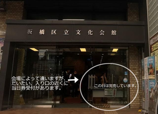 劇団四季の全国公演当日券