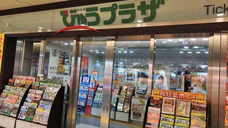 劇団四季キャッツチケットJR東日本