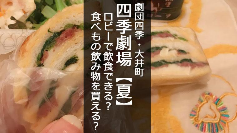 四季劇場夏 飲食