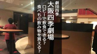 大阪四季劇場 飲食
