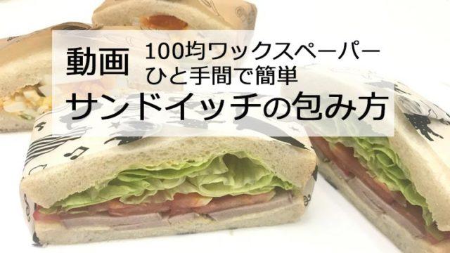 100均一ワックスペーパー サンドイッチの包み方動画