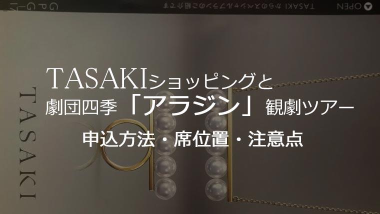TASAKIアラジン観劇ツアー