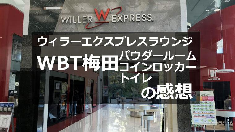 WBT大阪 パウダールーム