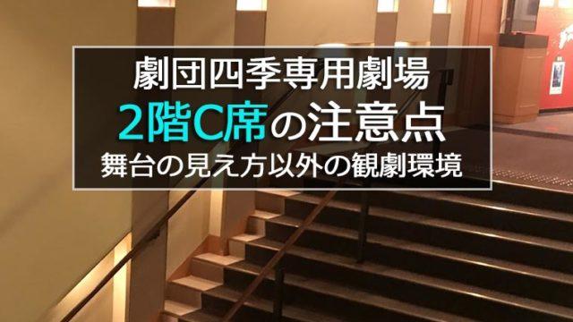 劇団四季専用劇場2階C席