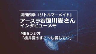 劇団四季恒川愛さんインタビュー