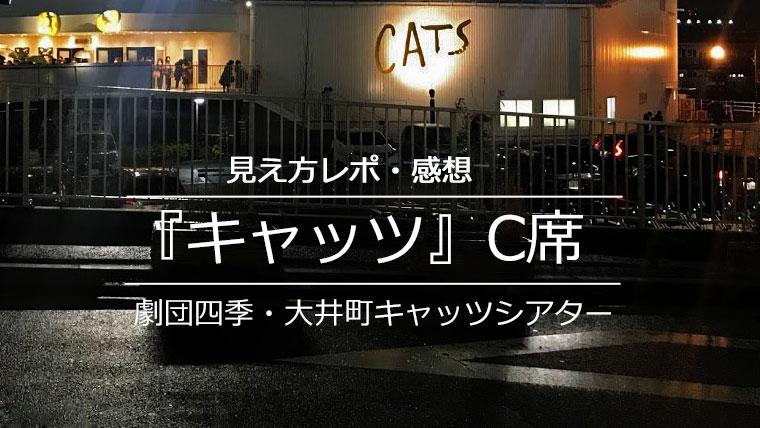 劇団四季キャッツC席見え方