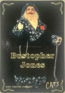 バストファージョーンズ