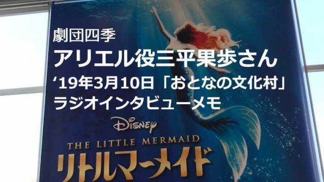 劇団四季三平果歩さんインタビュー