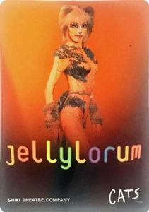 ジェリーロラム