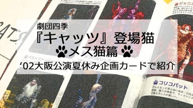 劇団四季キャッツ 猫紹介 メス猫