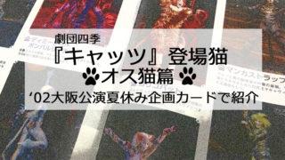 劇団四季キャッツ 猫紹介 オス猫