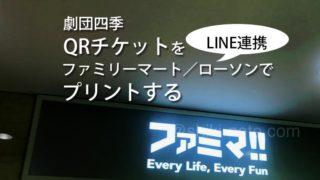 LINEで劇団四季QRチケット印刷