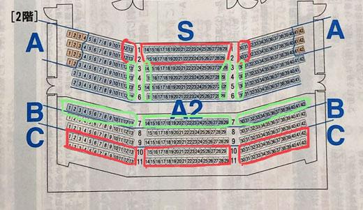 2階席座席