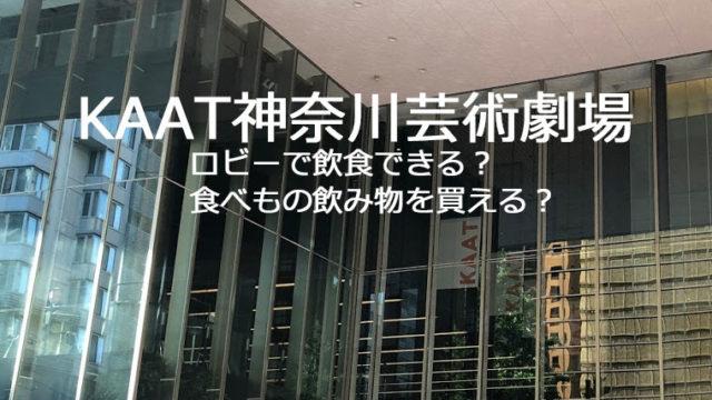 KAAT神奈川芸術劇場 飲食