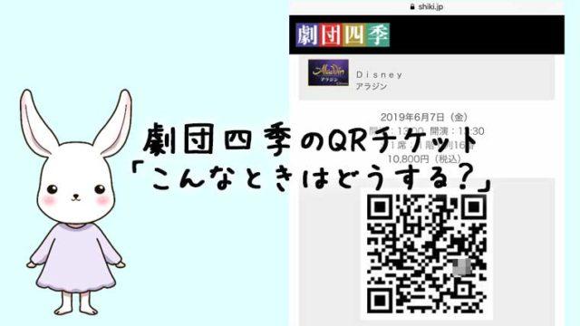 劇団四季QRチケットまとめ