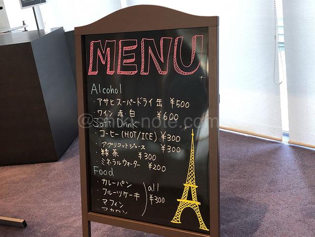 KAAT神奈川芸術劇場内での飲食のい販売