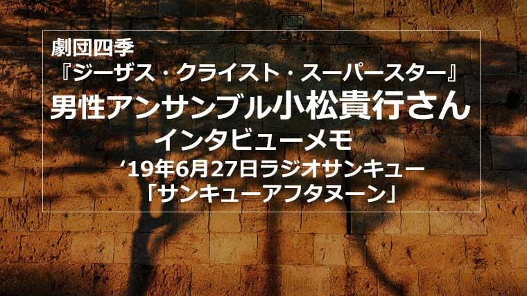 劇団四季小松貴行さんインタビュー