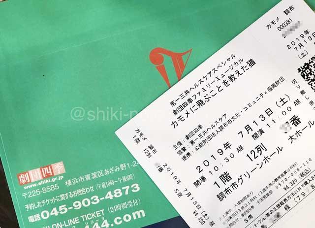 劇団四季紙チケット