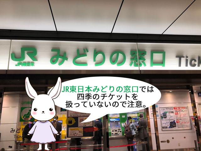 JR東日本みどりの窓口では四季チケットは販売していません。