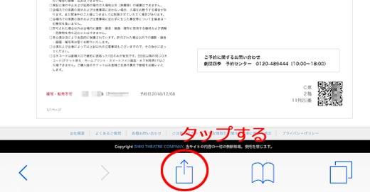 劇団四季のQRチケット印刷