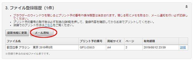 netprint セブンイレブン