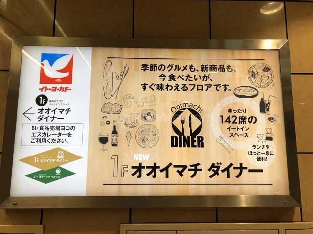 大井町ダイナー