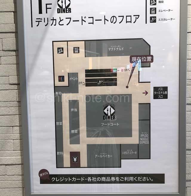 大井町ダイナーフロアマップ