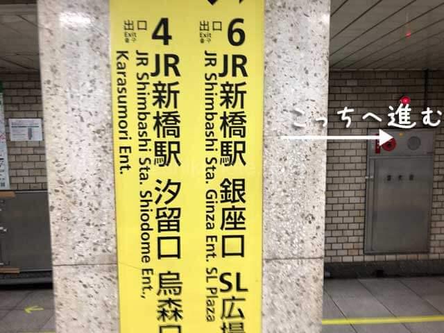 銀座線新橋駅から電通四季劇場海への行き方