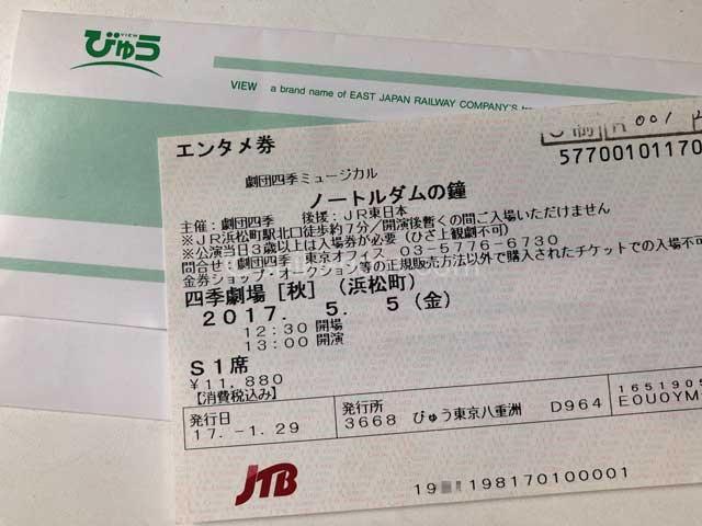 JR東日本劇団四季チケット