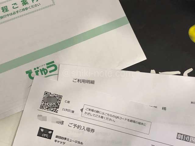 JR 劇団四季チケット