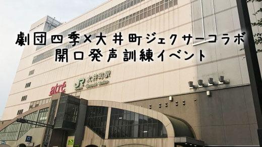 劇団四季イベント