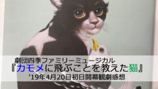 劇団四季ファミリーミュージカルカモメに飛ぶことを教えた猫