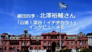 劇団四季 北澤裕輔さんインタビュー