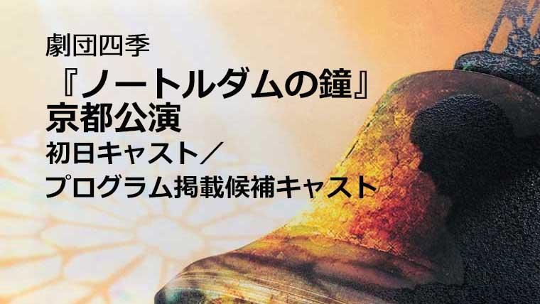 ノートルダムの鐘京都初日キャスト