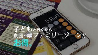 劇団四季ファミリーゾーン 子ども料金