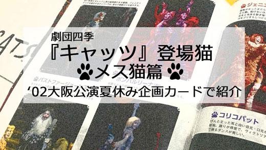 劇団四季キャッツ メス猫