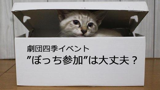 劇団四季イベントぼっち参加