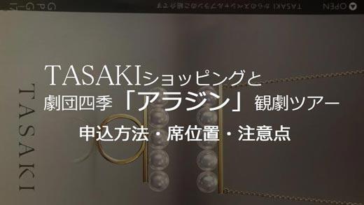 TASAKI ショッピングと劇団四季観劇ツアー