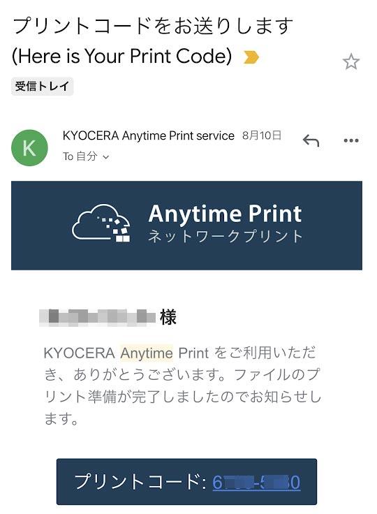 劇団四季QRチケット印刷デイリーヤマザキ